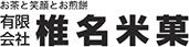 椎名米菓:お茶と笑顔とお煎餅