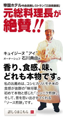 元総料理長が絶賛!